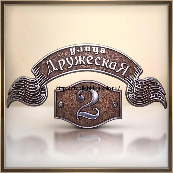 Эксклюзивная металлическая табличка А-30