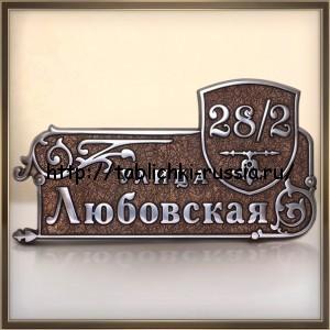 Эксклюзивная металлическая табличка Н-600