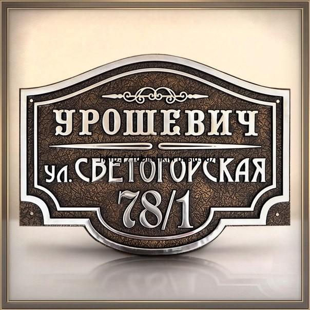 Металлическая адресная табличка Д-25