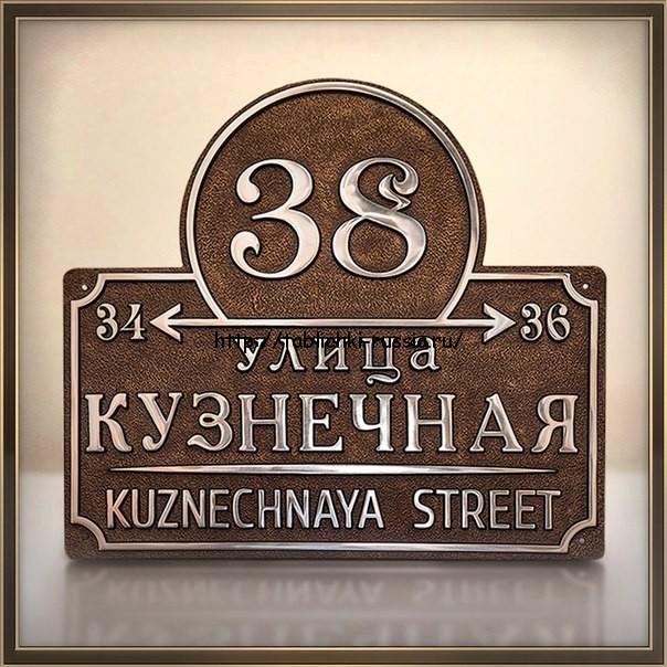 Металлическая адресная табличка В-2012
