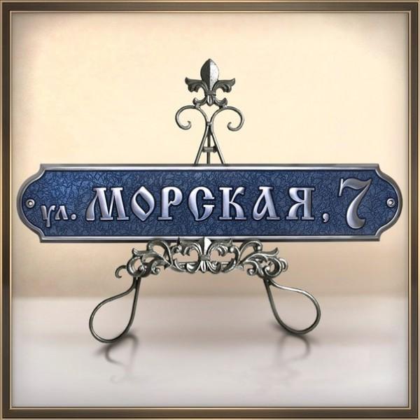 Металлическая литая табличка арт. Б-300