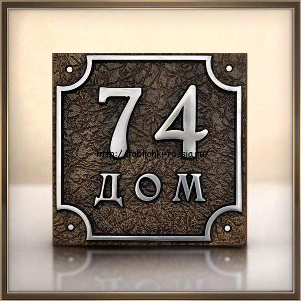 Металлическая номерная табличка А-06