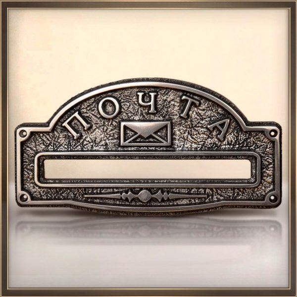 Накладка на почтовый ящик П-101