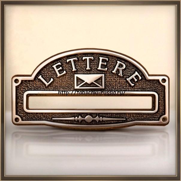 Накладка на почтовый ящик П-103