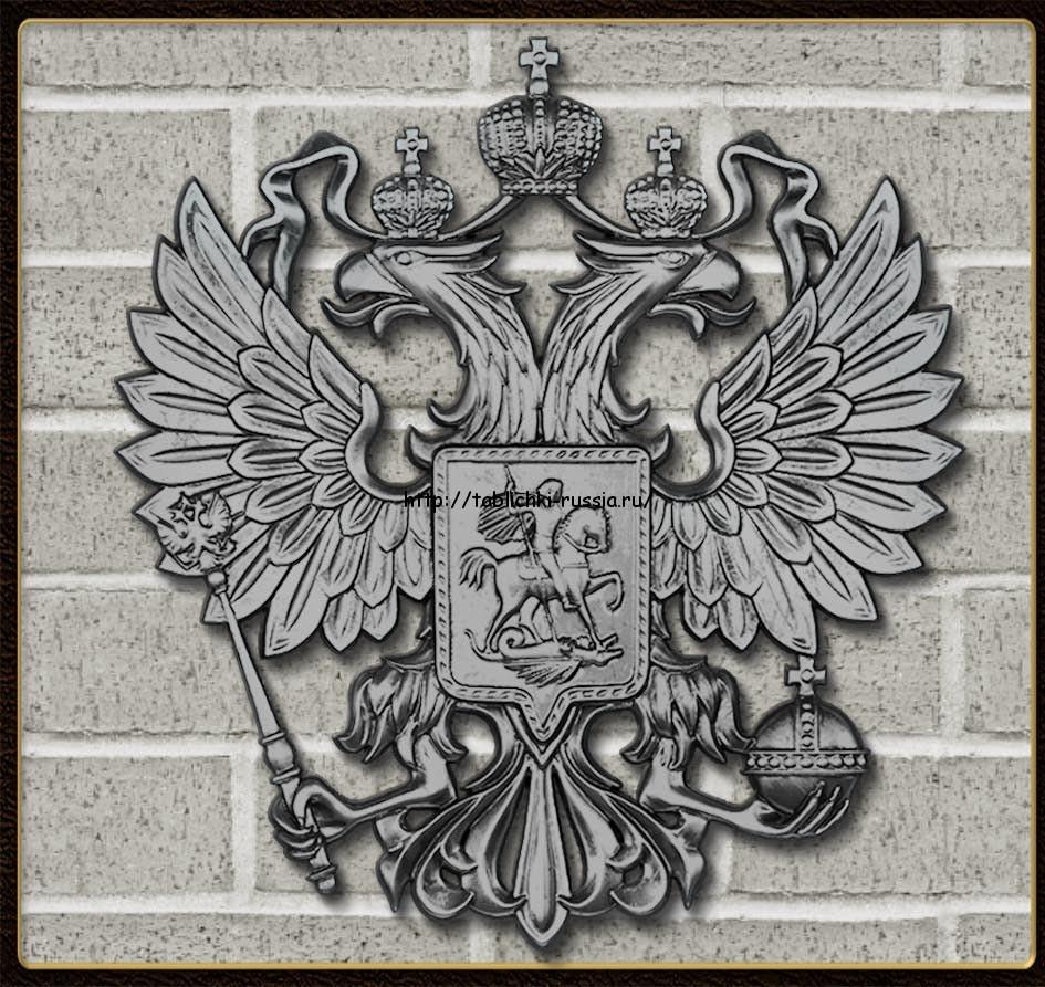 Герб РФ (Алюминий)